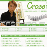 Cross [Blog Design]
