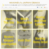 BRAZILIANWAX OSAKA.COM [Homepage Design]