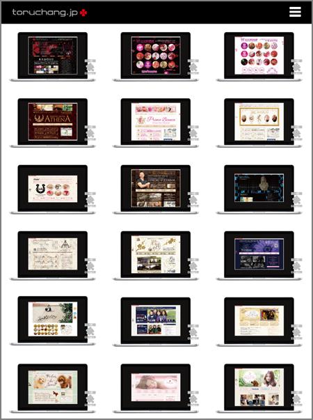toruchang.jp,レスポンシブホームページ,レイアウト変化,スマホ,iphone,ipad